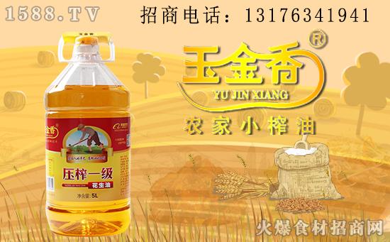 玉金香压榨一级花生油,色泽金黄,清澈透亮,味道纯正,好油吃出健康来!