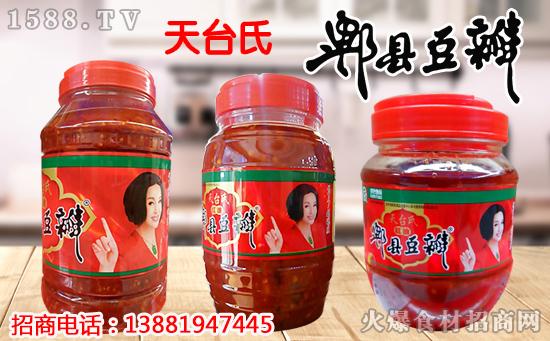 天台氏红油郫县豆瓣,在选材与工艺上与众不同,具有鲜红油润、回味香甜的特点!