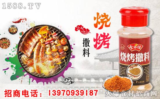 有了食亦佳烧烤撒料,更好的激发食材本身的香味!