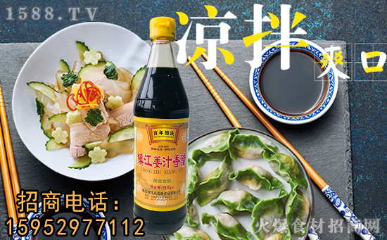 百年恒庆镇江姜汁香醋,香气浓而不腻,入口给人绵柔与醇厚之感!