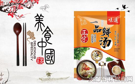 味遥正宗一品鲜汤调味料,烹饪食材本味,使用省心放心!