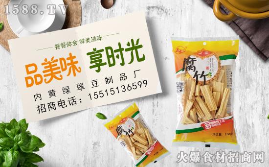 绿翠精品腐竹,豆香浓郁,有嚼劲,鲜美可口!