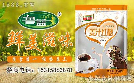 鲁益姜汁红糖,品质健康,生活更加精彩!