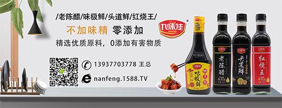 九味佳味极鲜酱油,自然发酵,鲜香味美!