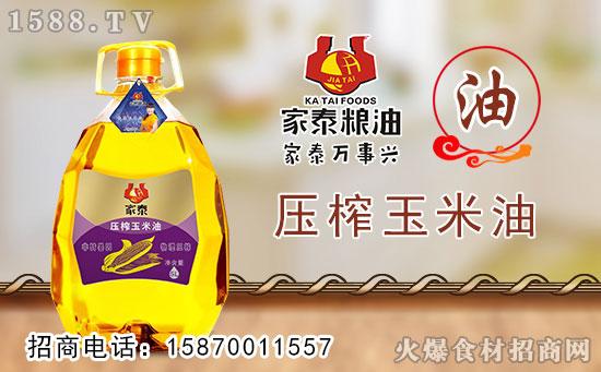 家泰压榨玉米油,特香纯正,天然好味道!