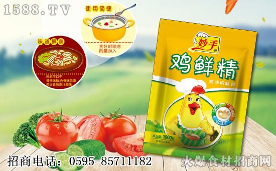 乐当家妙手鸡鲜精,创新美味,健康生活!