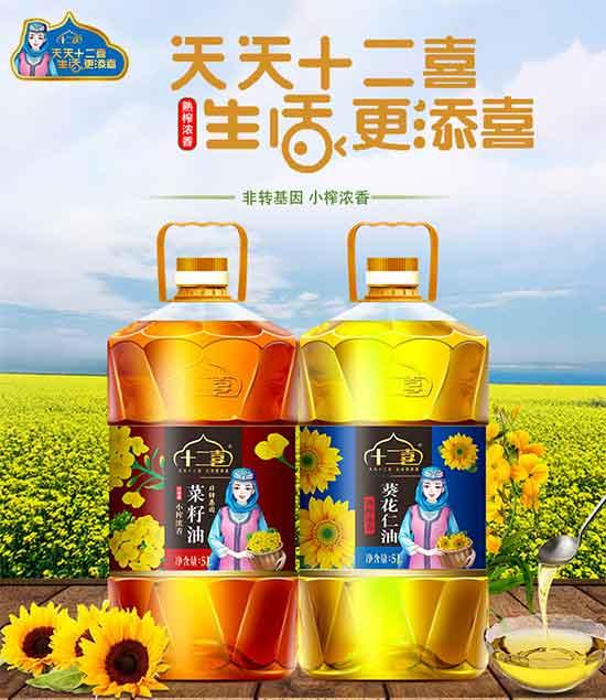 十二喜熟榨浓香葵花仁油,原汁原味,营养健康!