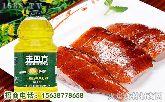 走四方一级压榨菜籽油,少油烟、耐煎炸,味美菜鲜!