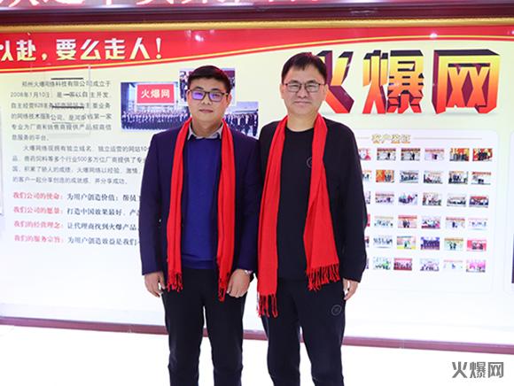 火爆网董总与中贸集团蒋总