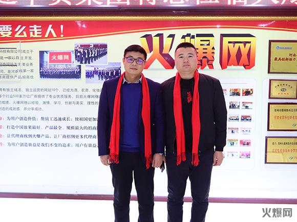 火爆网宋经理与中贸集团蒋总