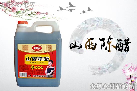 郑宗山西陈醋,酿造食醋,香而味浓、醇厚酸香!