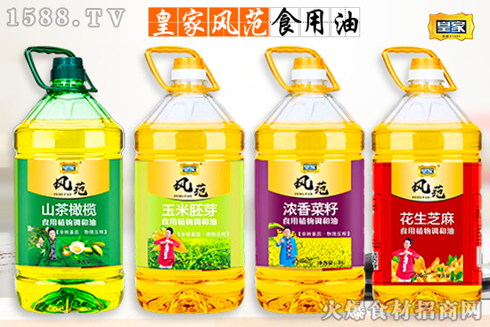 皇家风范浓香菜籽调和油,皇家好品质,健康优选择!