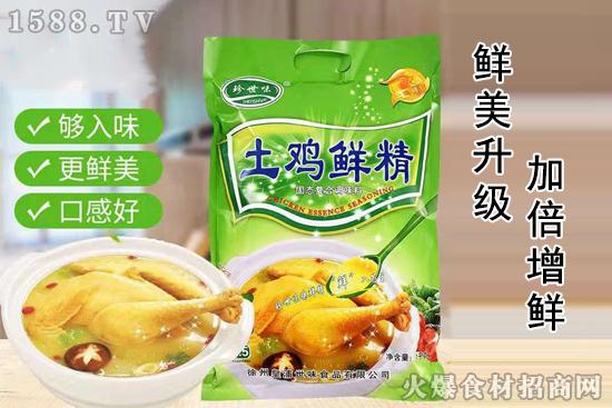珍世味土鸡鲜精,鲜美升级,加倍增鲜!