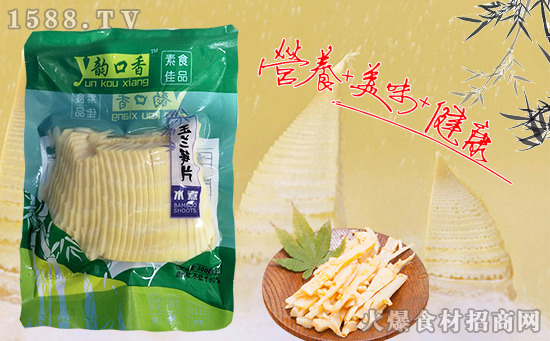 韵口香水煮玉兰笋片,真材实料,天然健康原生态!