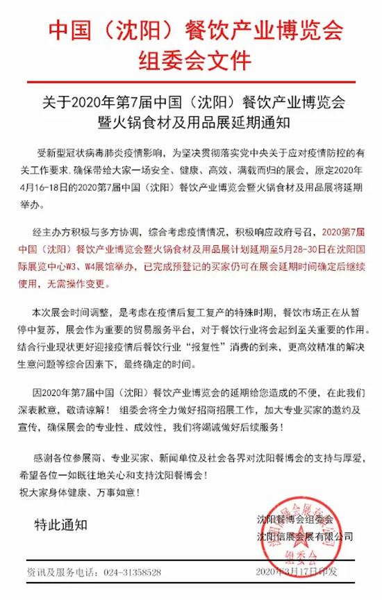 """2020第7届""""沈阳""""餐饮产业博览会延期通知!"""
