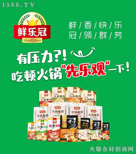 强强联合,共创辉煌!热烈祝贺【腾禹食品-鲜乐冠】入驻火爆食材网!