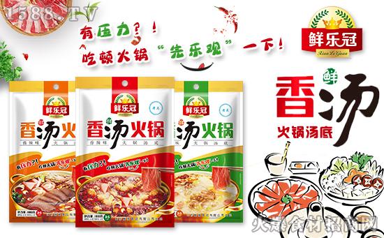 """有压力?!吃顿火锅""""先乐观""""一下!鲜乐冠骨汤火锅底料,锁住营养与美味!"""