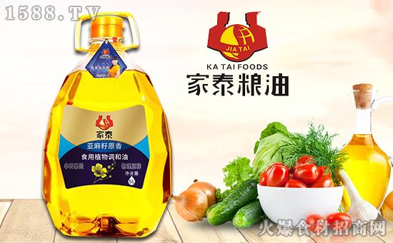 家泰亚麻籽原香食用植物调和油,营养均衡、品质保障!