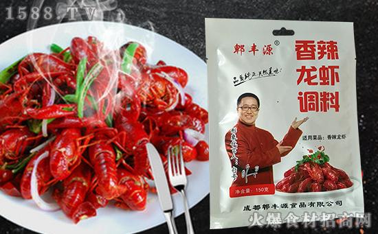 郫丰源麻辣龙虾调料,别样鲜美,更加入味!