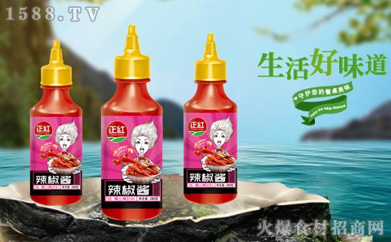 正红辣椒酱,不一样的风味,不一样的味蕾之旅!
