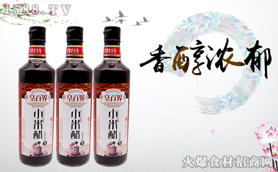 皇百界酿造小米醋,色淡香醇、营养健康!