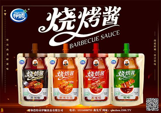 伊顺烧烤酱,严格配比、香气浓郁,入味效果更强!
