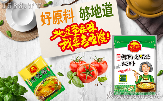 吉顺隆老坛酸萝卜老鸭汤炖料,香浓清甜不油腻!