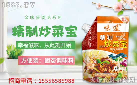 味遥精制炒菜宝调味料,一款讲究的调料,炒菜更香!