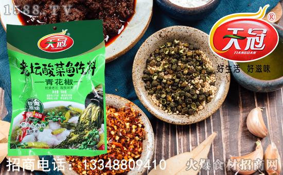 天冠青花椒老坛酸菜鱼佐料,汤汁鲜浓可口,鱼肉鲜嫩又解馋!