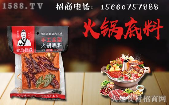 尊生手工全型火锅底料,吃的健康,吃的美味,吃的放心!