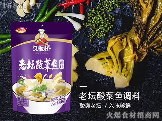用久板桥老坛酸菜鱼调料,做正宗地道的老坛酸菜鱼!