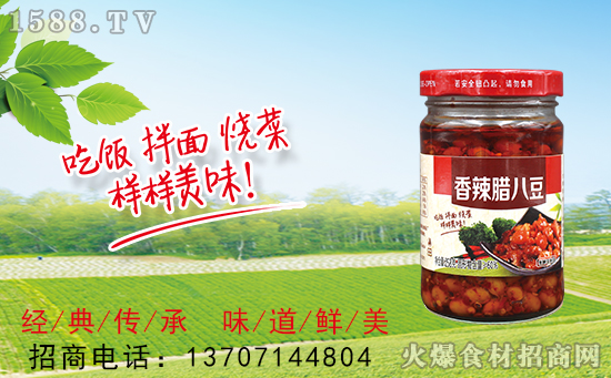 川湘大厨香辣腊八豆,有着丰富的营养成分,且异常美味!