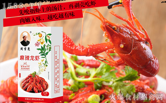 周吉亮麻辣龙虾料,麻辣开胃,越吃越有味!