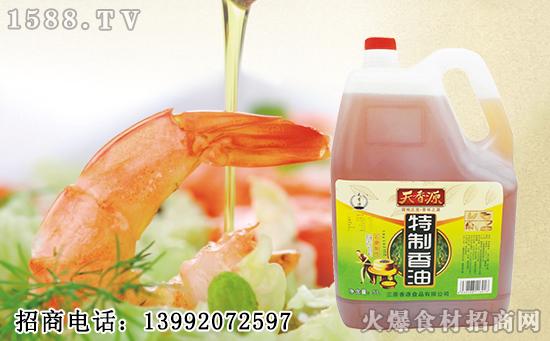 天香源特制香油,香味浓郁纯正,佐餐调味佳品!