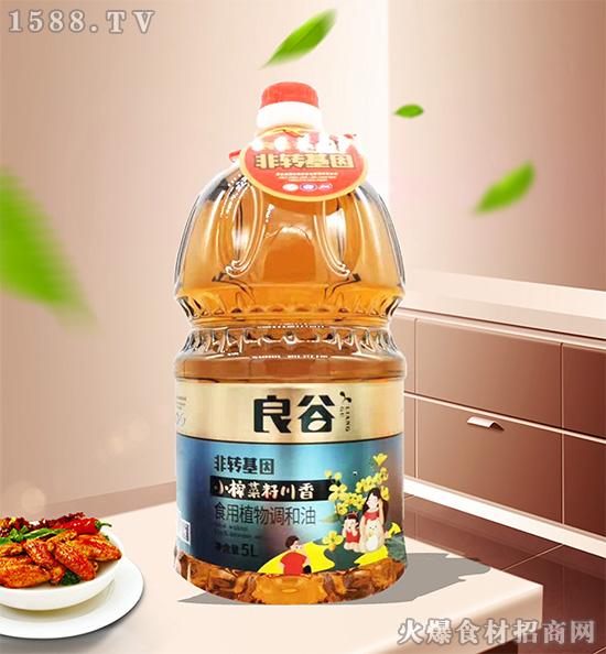 良谷小榨菜籽川香食用植物调和油,营养均衡,健康自然!