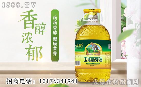 玉金香玉米胚芽油,清香扑鼻,是一种健康的食用油!