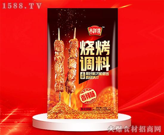 吉祥湾香辣味烧烤调料,正宗味道、东北风味,好吃忘不了!