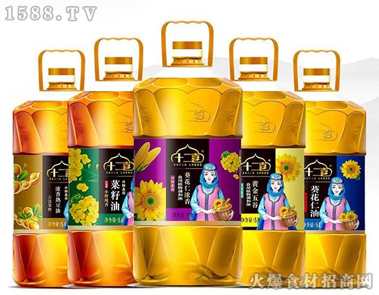 十二喜黄金五谷食用植物调和油,、科学调配,营养健康!