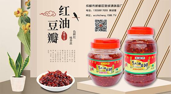驰城牌红油豆瓣,色泽红润、辣味悠长,是川菜好伴侣!