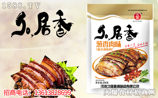 久居香葱香肉味调料,既有其风味,又足够美味!