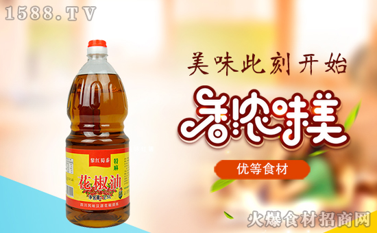 黎红蜀黍花椒油,让你的舌尖生活有滋有味!