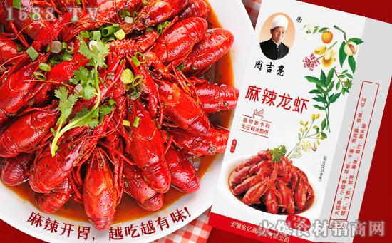 周吉亮麻辣龙虾料,麻辣鲜香又入味,味道一步到位!