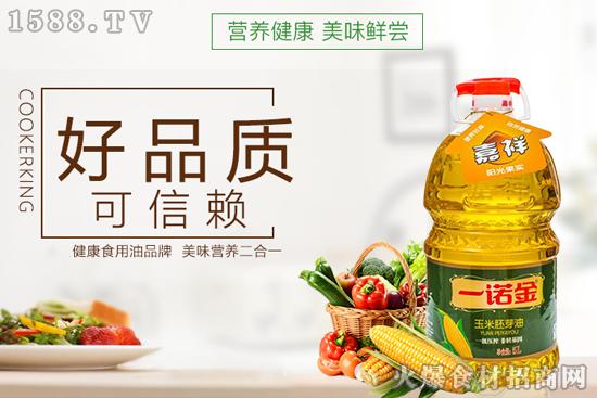 一诺金玉米胚芽油,地道取材、物理压榨,健康又美味!