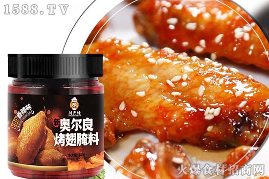 川天娃新奥尔良烤翅腌料,精选香料研制而成,口感更细腻、更清爽!