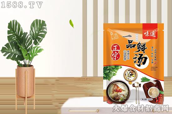 味遥正宗一品鲜汤调味料,富含多种营养成分,老少皆宜尽享美味!