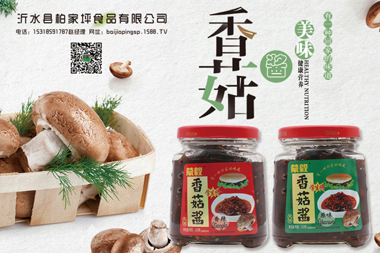 蒙毅夹馍香菇酱,菇与酱的结合,健康又美味!