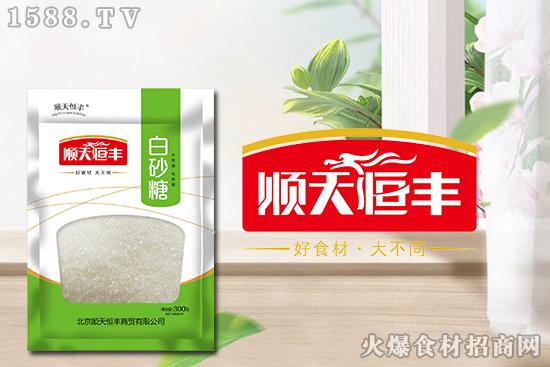 顺天恒丰白砂糖,颗粒均匀,细腻易溶!