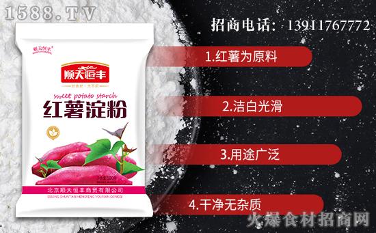 高品质顺天恒丰红薯淀粉抢市场,市场供不应求!
