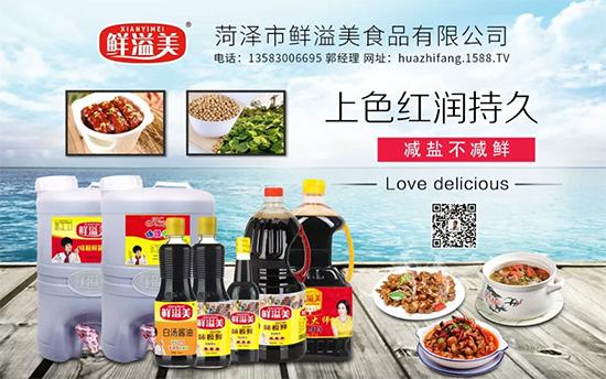 小品类、大市场,鲜溢美味极鲜助您在酱油市场群雄逐鹿!