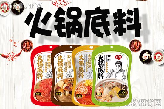 烩道野山菌汤火锅底料,营养丰富,鲜味逼人,老少皆宜!